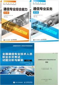 备考2020年初级通信工程师:通信专业综合能力+通信专业实务+试题分析与解答+大纲  套装4册