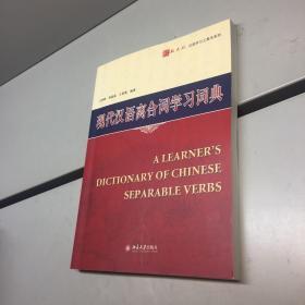 北大版汉语学习工具书系列:现代汉语离合词学习词典 【一版一印 95品+++ 内页干净 多图拍摄 看图下单 收藏佳品】