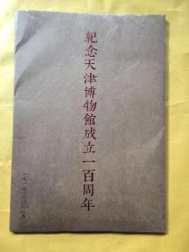 纪念天津博物馆成立一百周年 1918-2018
