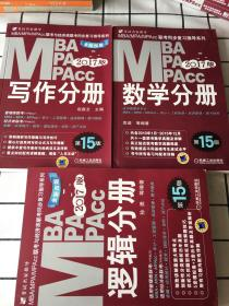 2017MBA/MPA/MPAcc/写作分册+数学分册+逻辑分册/第15版(三册合售)