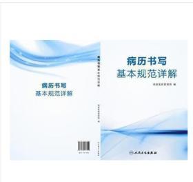 卫生部医政司编制-2018新病历书写基本规范详解-人民卫生出版社