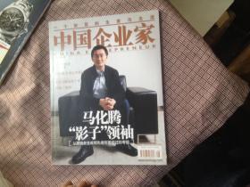 中国企业家2007年第8期