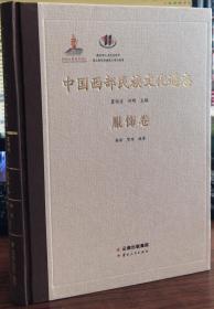 中国西部民族文化通志.服饰卷