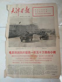 天津日报:1966.10.19,八五品!