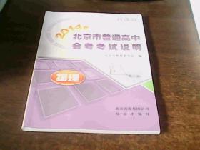 2014年北京市普通高中会考考试说明  物理