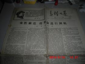 文革小报:春城风暴 (第二十六期) 1968-06-09 (全4版)