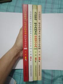 告诉您每一味中药的来历:讲故事学中药(第一、二、三、四册)4本合售  作者签赠本  书9品如图