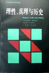 理性、真理与历史(二十世纪西方哲学译丛)(1997年一版一印,自藏,品相近乎十品)