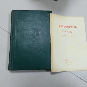 河北师范学报(哲学社科版1984)(1-4期)河北师范学报目录汇编