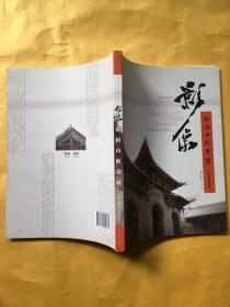 影像 洛阳山陕会馆