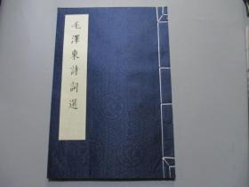 线装本:毛泽东诗词选【小8开全1册】