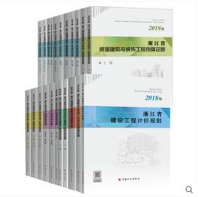 2018版浙江省建筑工程预算定额计价依据 建筑与装饰 安装 市政 园林绿化 机械台班费用 全套23册