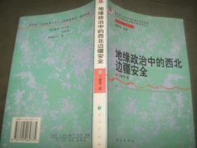 地缘政治中的西北边疆安全【签赠本】