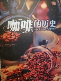 咖啡的历史