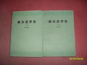西方美学史(上下,全二册)
