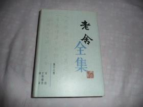 老舍全集18   第十八卷   精装   1999年1版1印