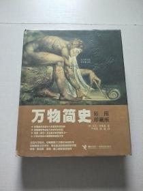 万物简史·彩图珍藏版(16开精装)