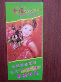 金缘婚纱摄影宣传卡。铜版纸。(单张)