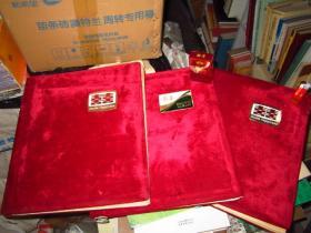 八十年代、《云南地质队像册》(原照片册)3本(锦绒布面、精册装、大8开本)  共计约300张左右 、每张配有文字说明 (大体描述如下)