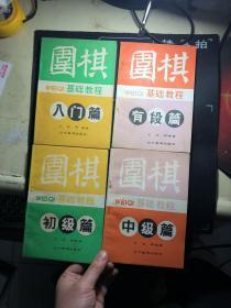 围棋基础教程(入门篇、初级篇、中级篇、有断篇)围棋基本技术   4册合售