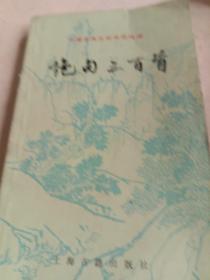 绝句三百首(中国古典文学作品选读)
