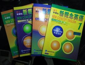 新概念英语(1-4)全四册