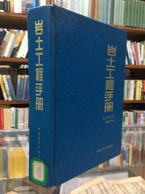 岩土工程手册(16开精装 一厚册 1029页)
