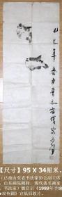 已故山东省画院顾问◆魏启后《1989年绘●双鱼图》宣纸旧软片◆◆手绘现代名人旧字画◆◆