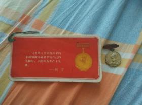 50年代鲁迅奖章读书运动书签一枚 及 像章一枚