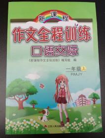 新课程作文全程训练口语交际 RMJY  1一年级上 江苏人民出版社