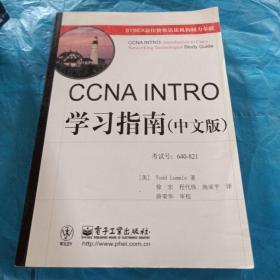 CCNA INTRO学习指南(640-821)(中文版)