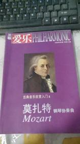 三联爱乐古典音乐欣赏入门 8·莫扎特 钢琴协奏曲2008年第2期