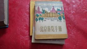 北京旅游手册 【1963】