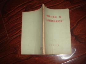 1958年版《帝国主义和一切反动派都是纸老虎》【58年长春一版一印,乙种本,周恩来关于台湾海峡形式的声明;陈毅的声明;彭德怀的高台湾同胞书...等30余篇文章....】