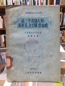 谈三个戏剧人物:陈世美 王十朋 蔡伯喈(戏曲演员学习小丛书 1957年5月1版1印)