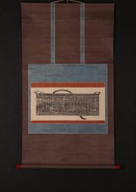 日莲拓本  日莲宗纸本,木质轴头,无配盒全体:102×57.5 cm画芯:46.5×20.5 cm
