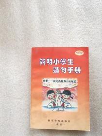 简明小学生造句手册