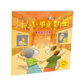 鼠小弟爱数学(第2辑):博物馆大迷宫