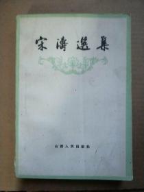 宋涛选集(中国当代经济学家文丛)1版1印2000册