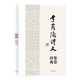 中国文学名家名作鉴赏辞典系列·李商隐诗文鉴赏辞典