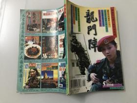 龙门阵(1998-5)
