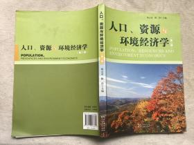 人口资源与环境经济学 (第二版)