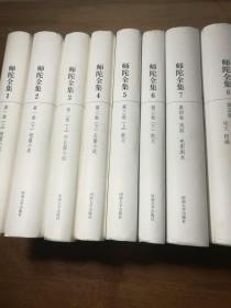 师陀全集(全五卷八册)