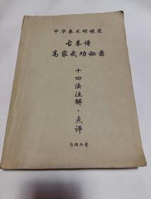 古拳谱 高家武功十四法注解·点评(一册全)