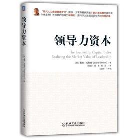 领导力资本现代人力资源管理之父戴维尤里奇新作 企业管理书籍用科学方法测定领导力的市场价值领导力指标评估业  现货  9787111575290