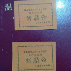 纠察证(文革时期、2张合售)