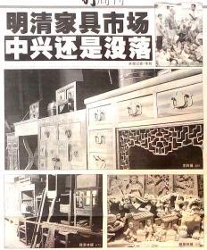 """北京晚报""""明清家具市场中兴还是没落""""2003年09月27日"""