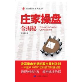 《点金投资系列丛书:庄家操盘全揭秘》