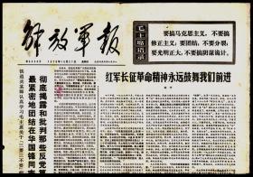 报纸-1976年10月21日解放军报   2开4版  全品自然旧