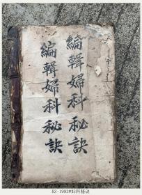BZ-1993#妇科秘诀/清代古籍善本/孤本/手抄本